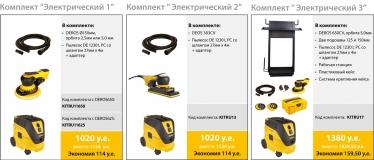 Мирка Электрические комплекты Mirka