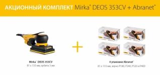 Акционный комплект: Mirka DEOS 353СV и 4-х упаковок сетчатых абразивов Abranet 81x133 мм