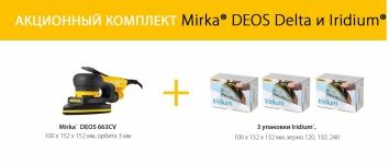 Акционный комплект: Mirka DEOS 663CV + 3 упаковки Iridium