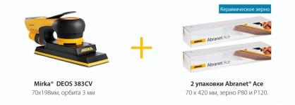 Акционный комплект: Mirka DEOS 383CV + 2 упаковки Abranet Ace